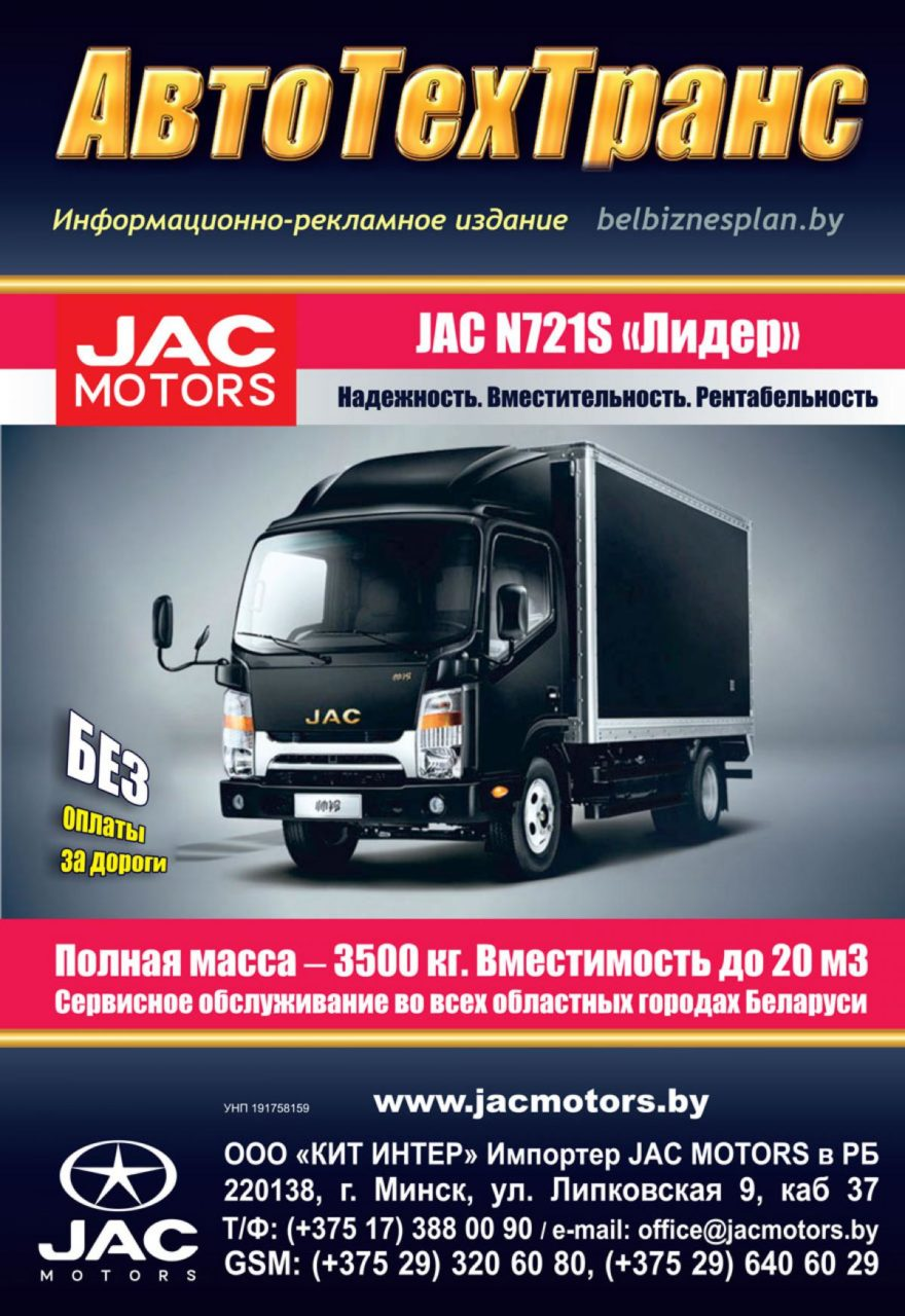 АвтоТехТранс — 2017 (№2)