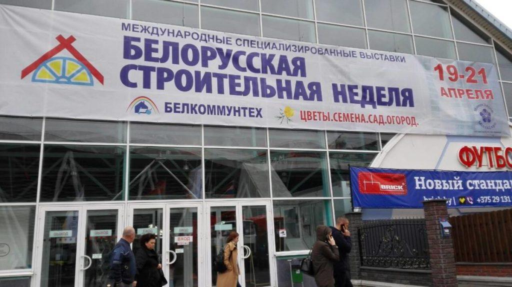 Белорусская строительная неделя -2018