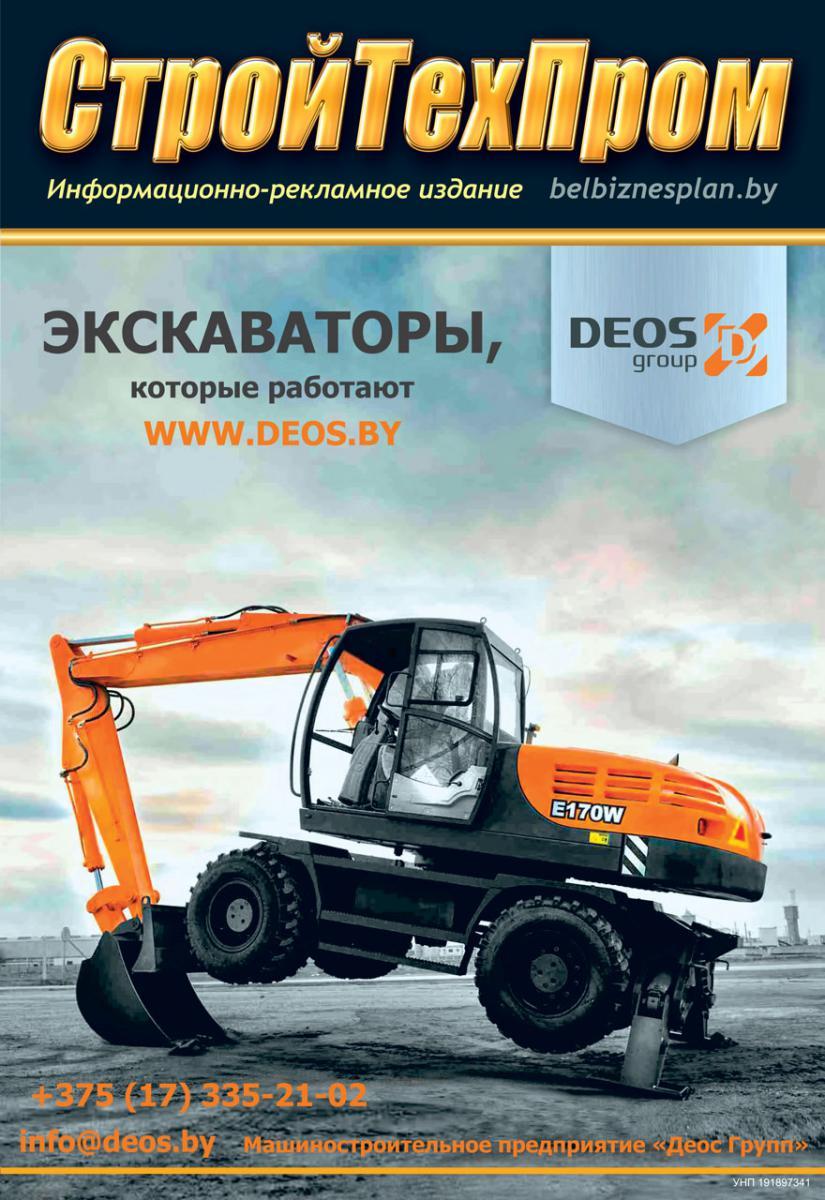СтройТехПром — 2017 (№1)